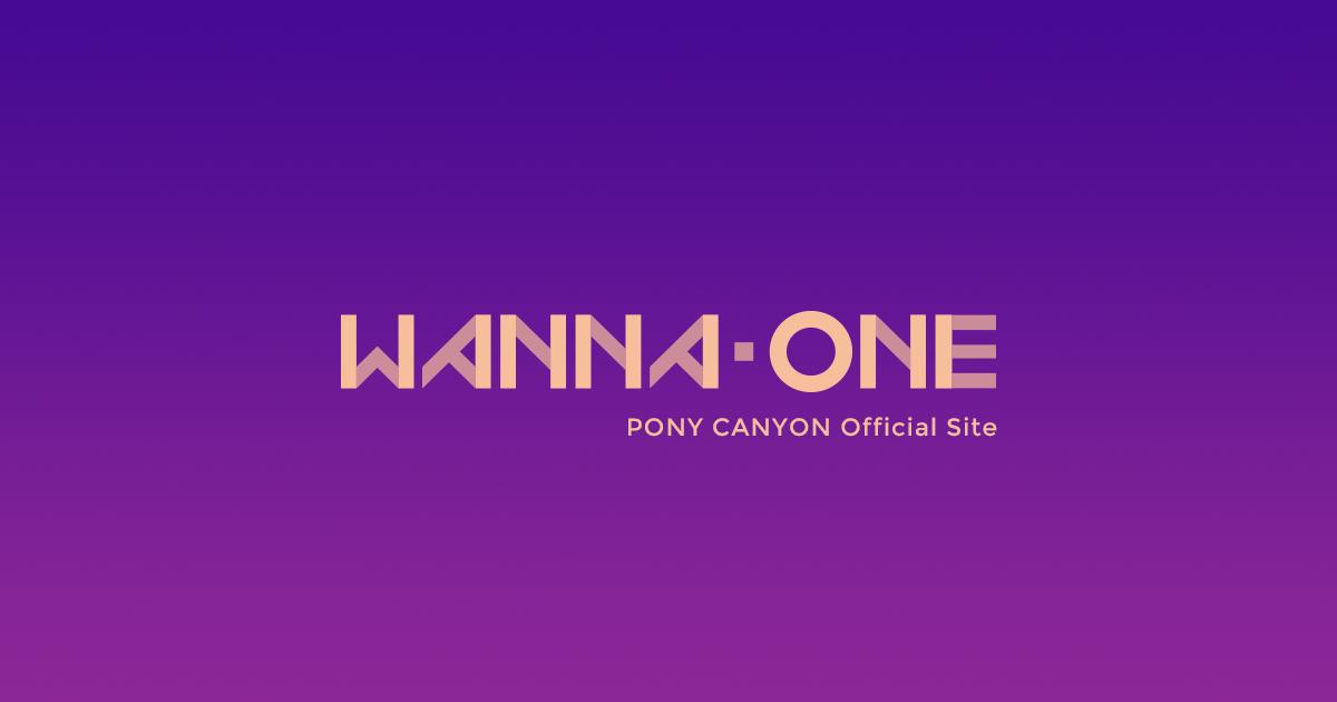 wanna one ワナワン ポニーキャニオン